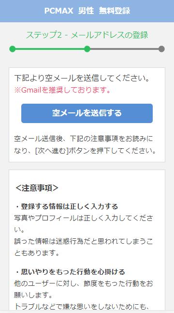 PCMAXの登録画面(スマホ):メールアドレスの登録
