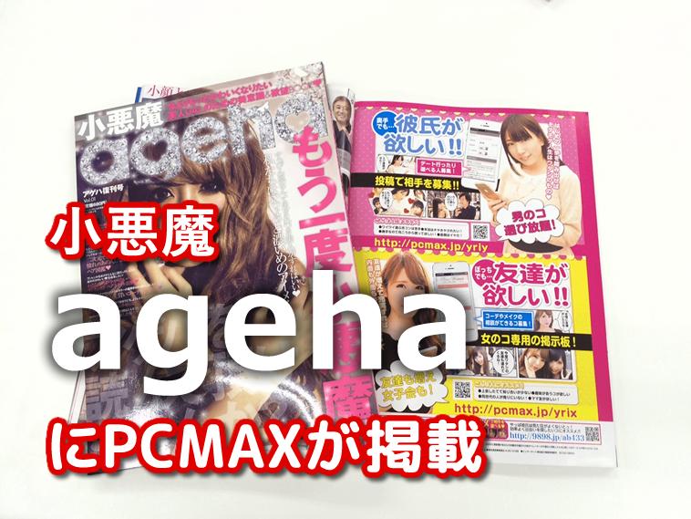 小悪魔agehaにPCMAXが掲載。小悪魔agehaにいたっては既に発行されていない。。。